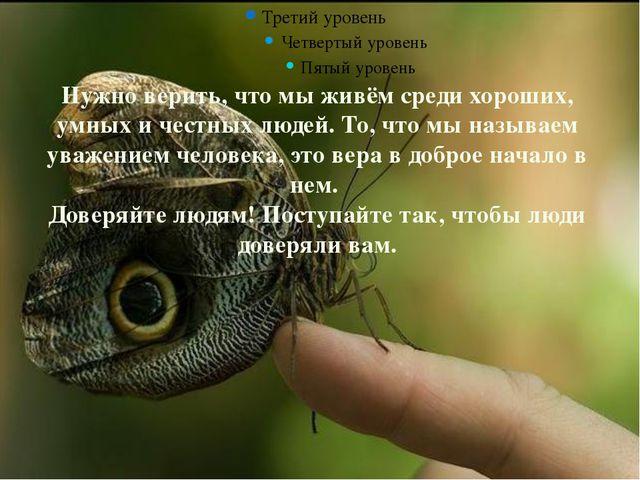 Нужно верить, что мы живём среди хороших, умных и честных людей. То, что мы...