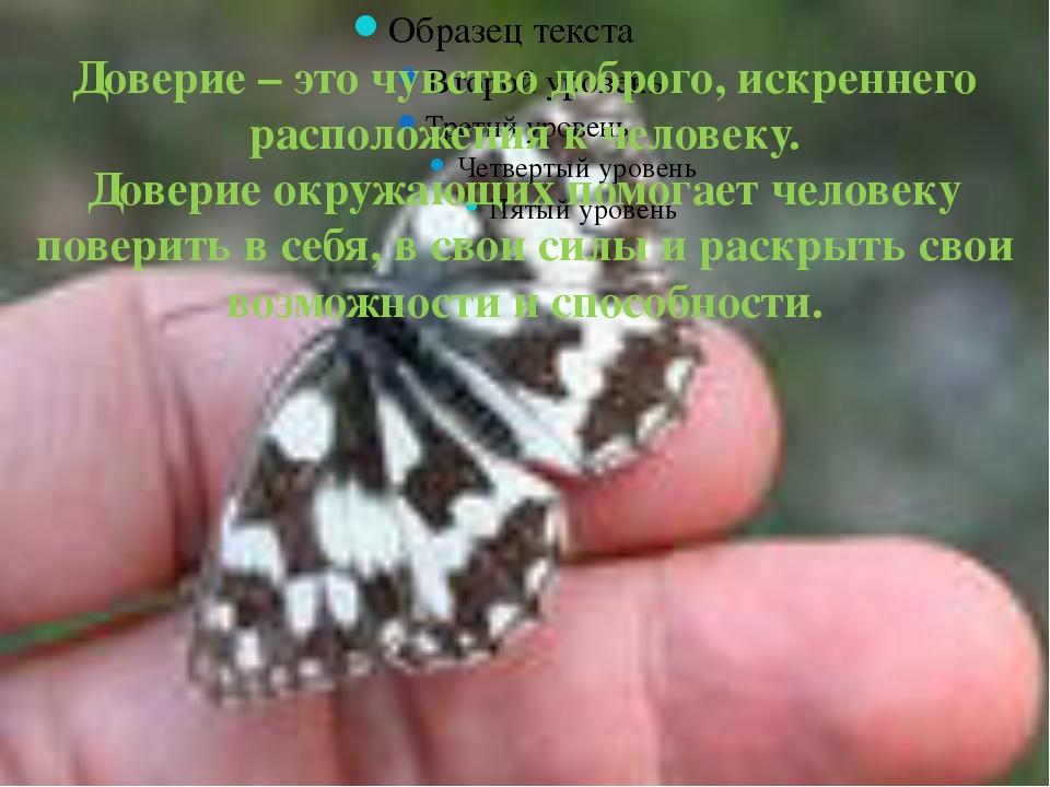 Доверие – это чувство доброго, искреннего расположения к человеку. Доверие о...