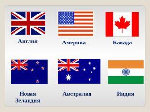 Канада Название страны произошло от слова «kanata» - деревня. Символ Канады –
