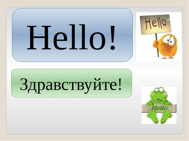 Hello! Здравствуйте!