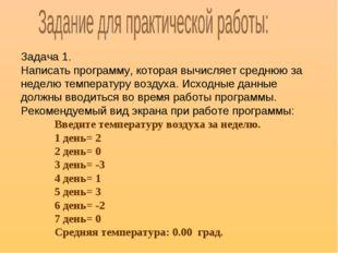 Задача 1. Написать программу, которая вычисляет среднюю за неделю температуру