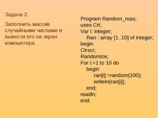 Program Random_mas; uses Crt; Var i: integer; Ran : array [1..10] of integer;