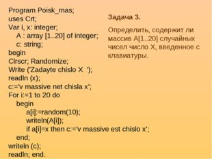 Program Poisk_mas; uses Crt; Var i, x: integer; A : array [1..20] of integer;