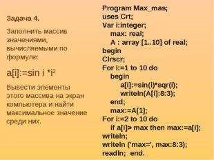 Program Max_mas; uses Crt; Var i:integer; max: real; A : array [1..10] of rea