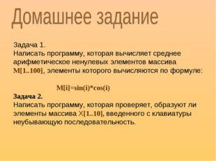 Задача 1. Написать программу, которая вычисляет среднее арифметическое ненул