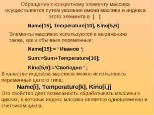Обращение к конкретному элементу массива осуществляется путем указания имени