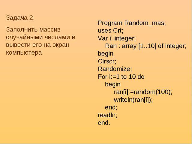 Program Random_mas; uses Crt; Var i: integer; Ran : array [1..10] of integer;...