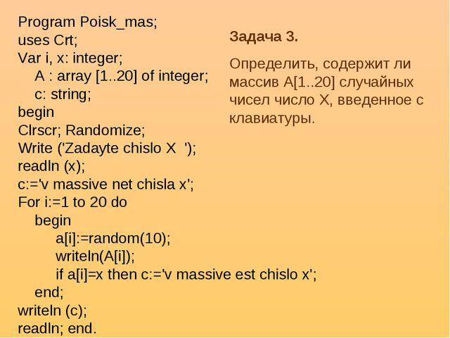 Program Poisk_mas; uses Crt; Var i, x: integer; A : array [1..20] of integer;...