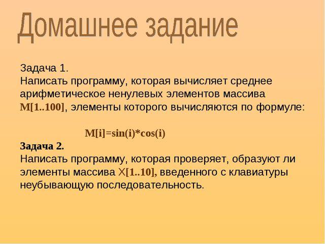 Задача 1. Написать программу, которая вычисляет среднее арифметическое ненул...
