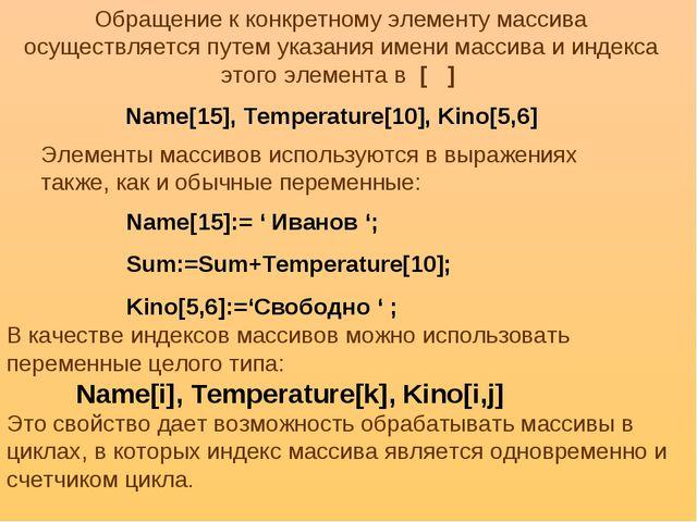 Обращение к конкретному элементу массива осуществляется путем указания имени...