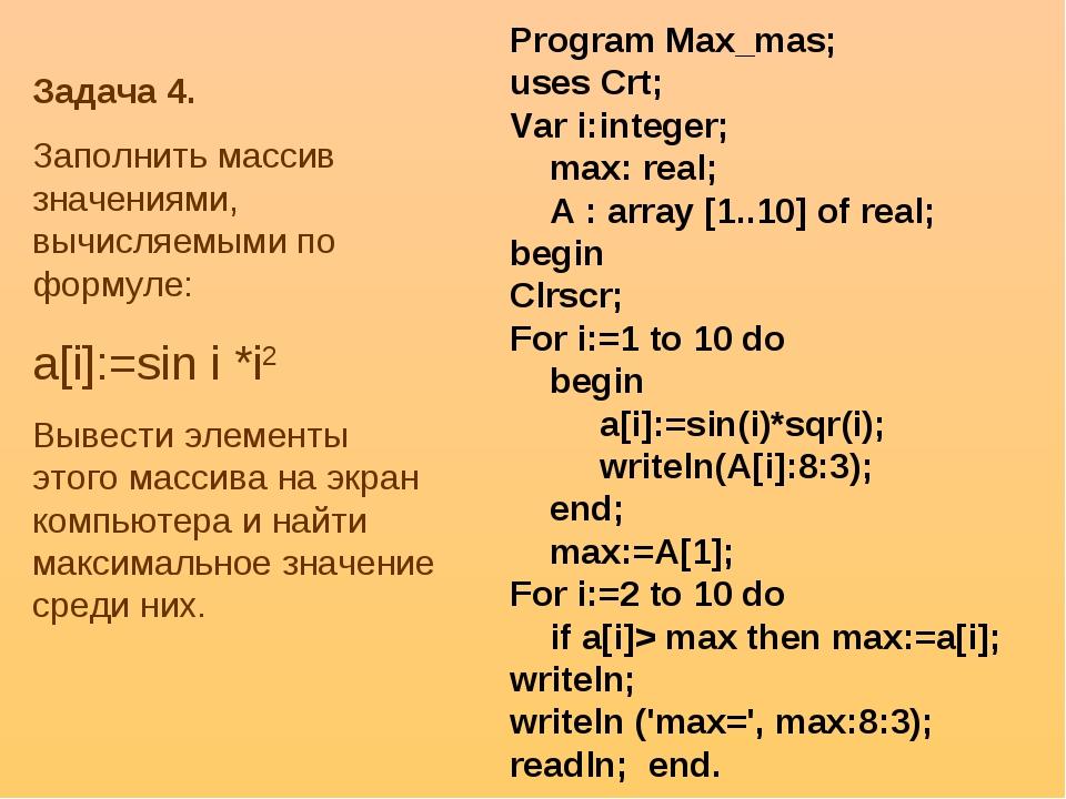Program Max_mas; uses Crt; Var i:integer; max: real; A : array [1..10] of rea...