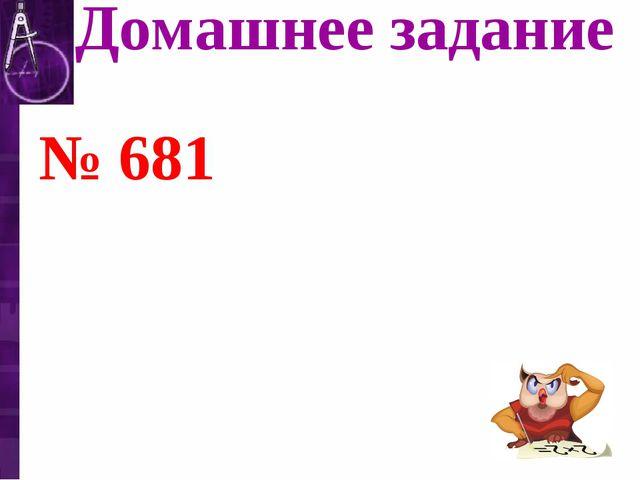 Домашнее задание № 681