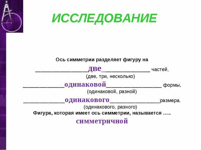 ИССЛЕДОВАНИЕ Ось симметрии разделяет фигуру на ___________________две_______...