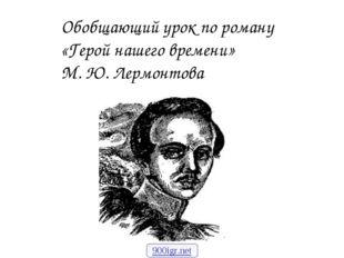 Обобщающий урок по роману «Герой нашего времени» М. Ю. Лермонтова 900igr.net