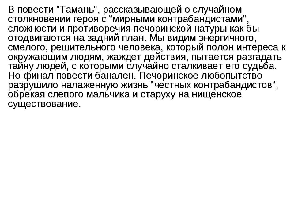 """В повести """"Тамань"""", рассказывающей о случайном столкновении героя с """"мирными..."""