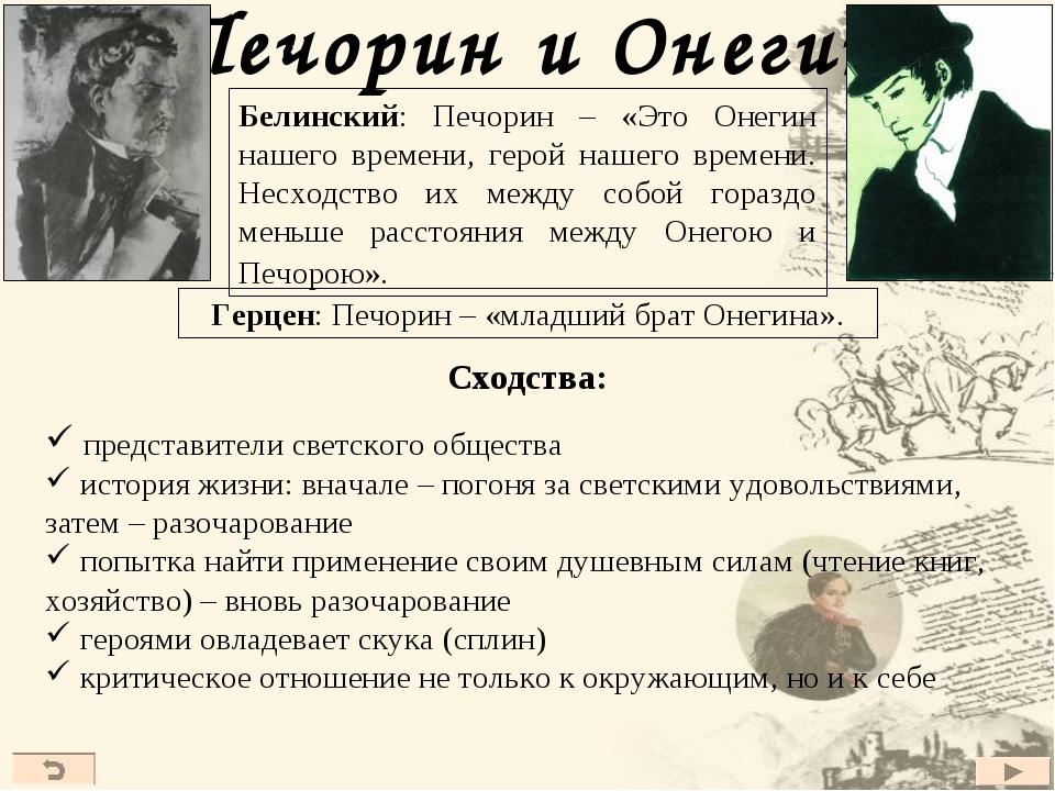 Печорин и Онегин Белинский: Печорин – «Это Онегин нашего времени, герой нашег...