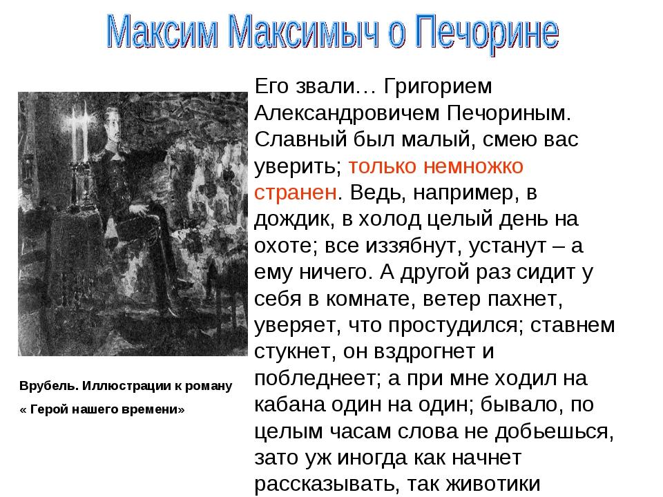 Врубель. Иллюстрации к роману « Герой нашего времени» Его звали… Григорием Ал...