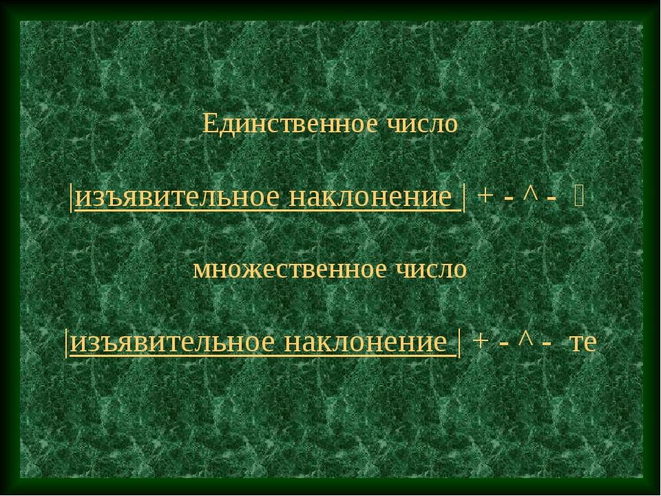 Единственное число  изъявительное наклонение   + - ^ -  множественное число...