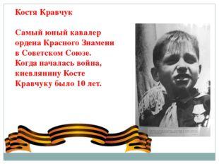 Костя Кравчук Самый юный кавалер ордена Красного Знамени в Советском Союзе. К