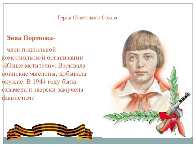 Герои Советского Союза: Зина Портнова- член подпольной комсомольской организ...
