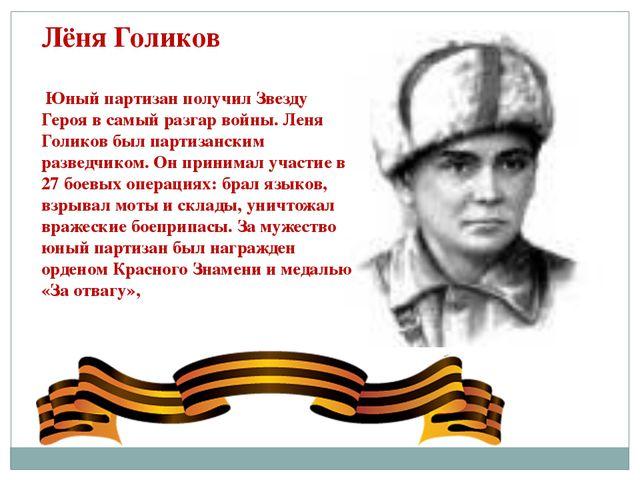 Лёня Голиков Юный партизан получил Звезду Героя в самый разгар войны. Леня Го...