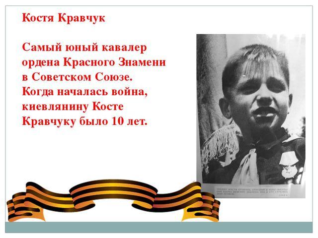 Костя Кравчук Самый юный кавалер ордена Красного Знамени в Советском Союзе. К...