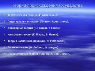 Теории происхождения государства Теологическая теория (Ф. Аквинский). Патриар