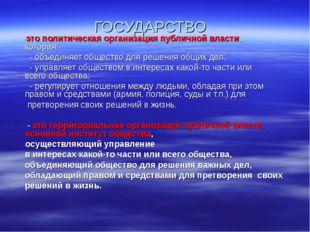 ГОСУДАРСТВО - -это политическая организация публичной власти,  которая:  -