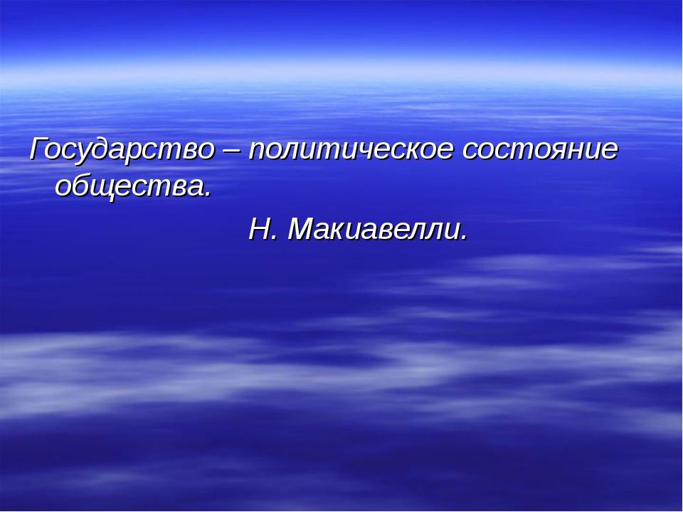 Государство – политическое состояние общества. Н. Макиавелли.