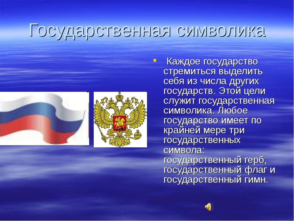 Государственная символика Каждое государство стремиться выделить себя из числ...
