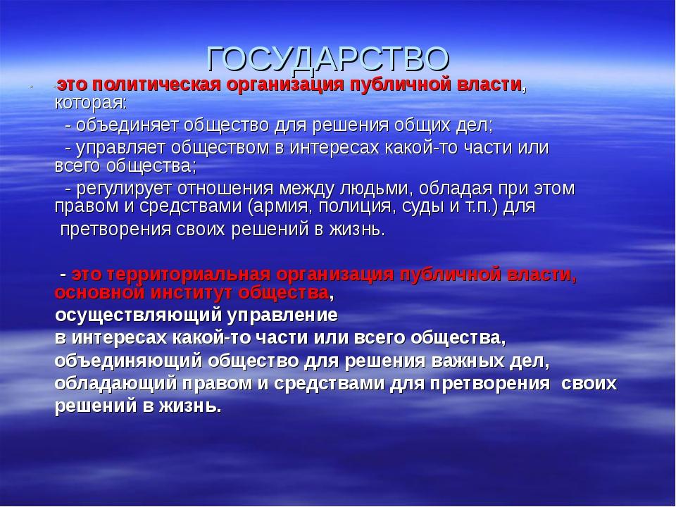 ГОСУДАРСТВО - -это политическая организация публичной власти,  которая:  -...