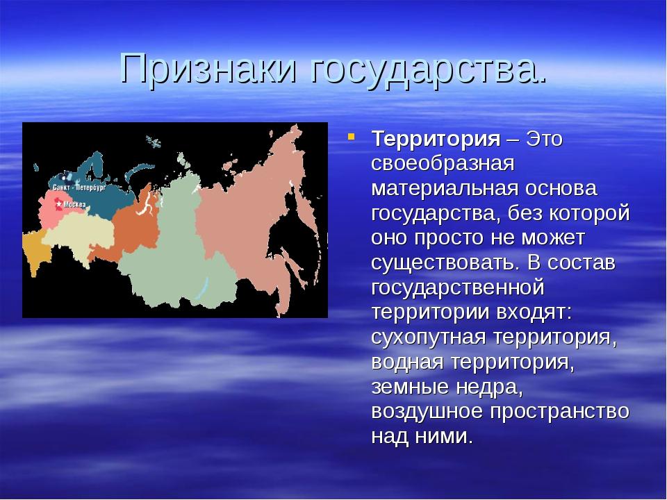 Признаки государства. Территория – Это своеобразная материальная основа госуд...