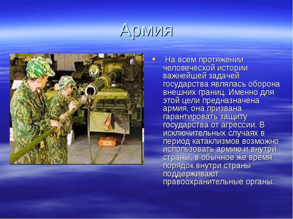 Армия На всем протяжении человеческой истории важнейшей задачей государства я...