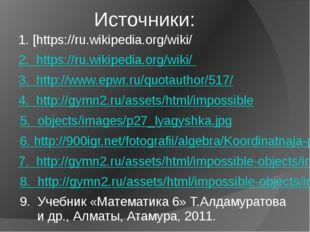 Источники: 1. [https://ru.wikipedia.org/wiki/ 2. https://ru.wikipedia.org/wik