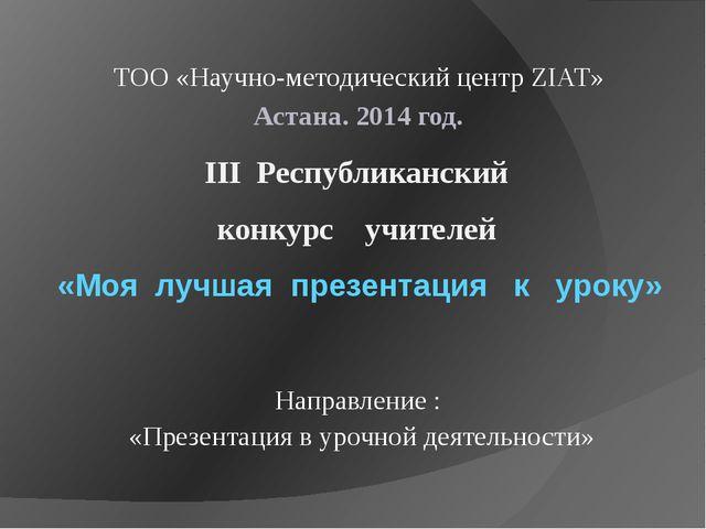 III Республиканский конкурс учителей «Моя лучшая презентация к уроку» ТОО «На...