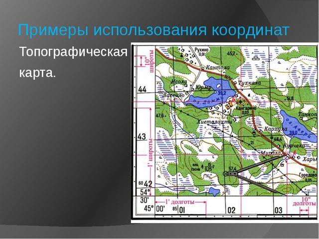 Примеры использования координат Топографическая карта.