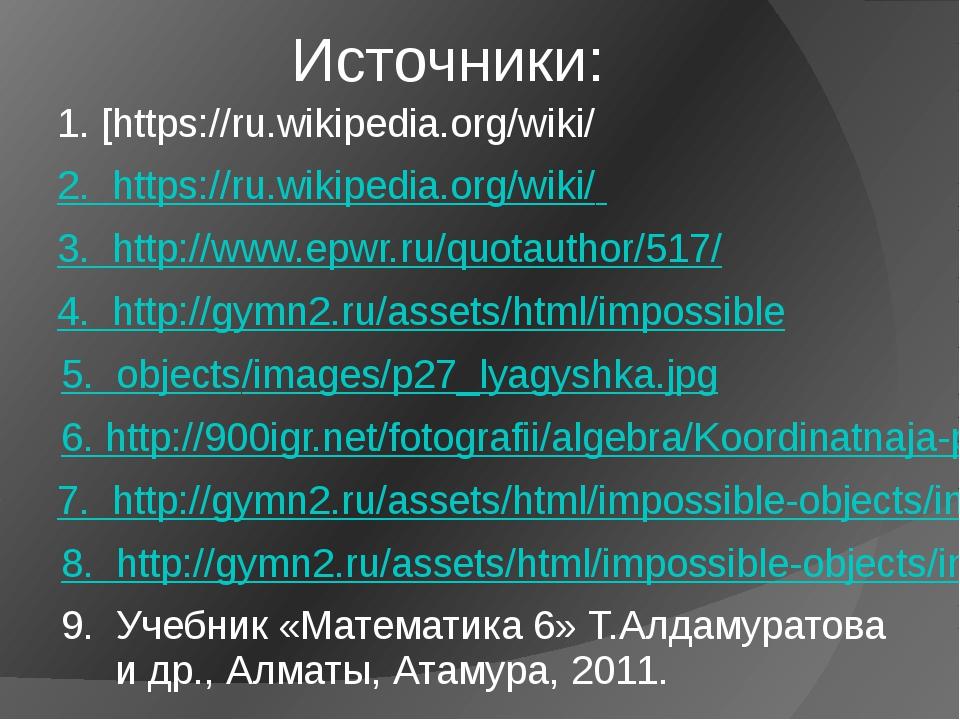 Источники: 1. [https://ru.wikipedia.org/wiki/ 2. https://ru.wikipedia.org/wik...
