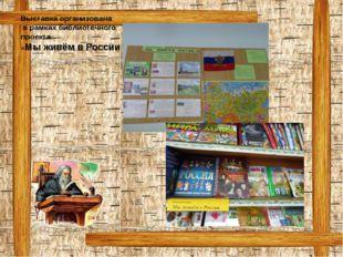 Выставка организована в рамках библиотечного проекта «Мы живём в России