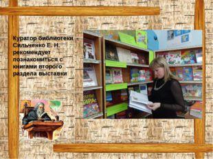 Куратор библиотеки - Сильченко Е. Н. рекомендует познакомиться с книгами втор