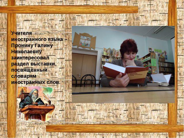Учителя иностранного языка – Пронину Галину Николаевну заинтересовал раздел в...