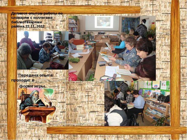 Делимся опытом работы по словарям с коллегами – библиотекарями района.22.11,....