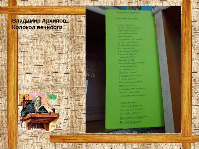 Владимир Архипов Колокол вечности