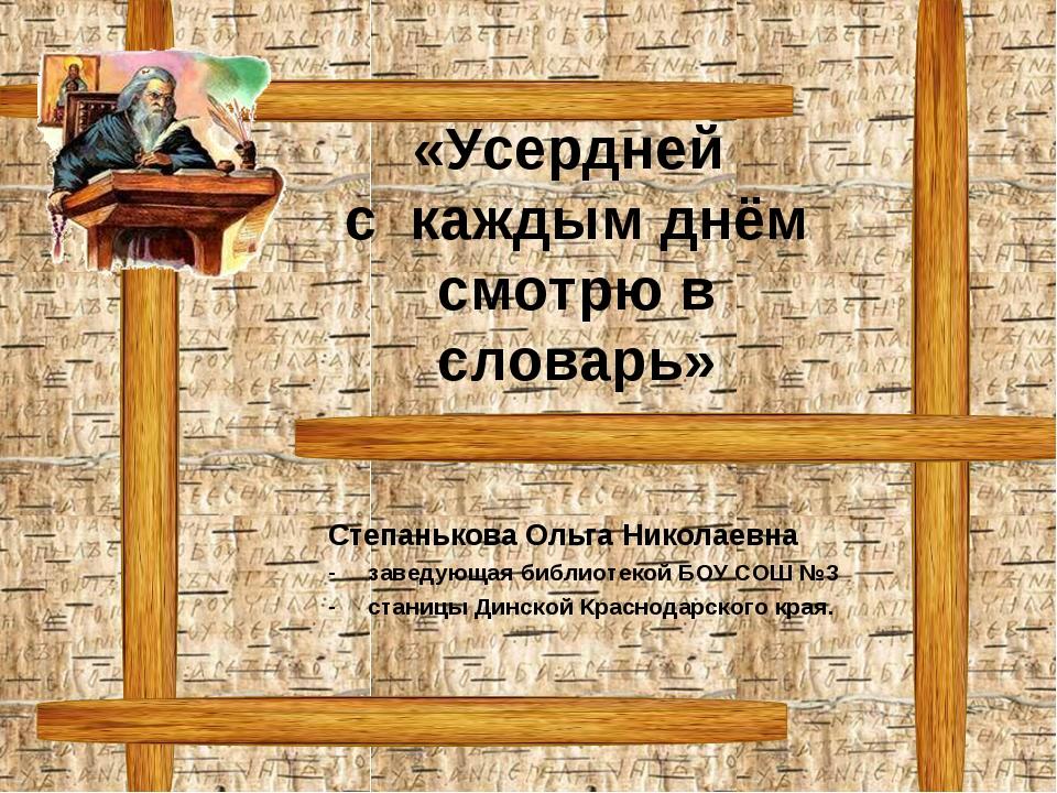 «Усердней с каждым днём смотрю в словарь» Степанькова Ольга Николаевна заведу...