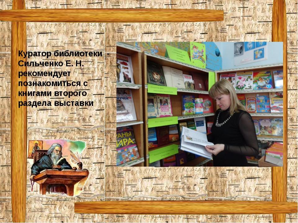 Куратор библиотеки - Сильченко Е. Н. рекомендует познакомиться с книгами втор...