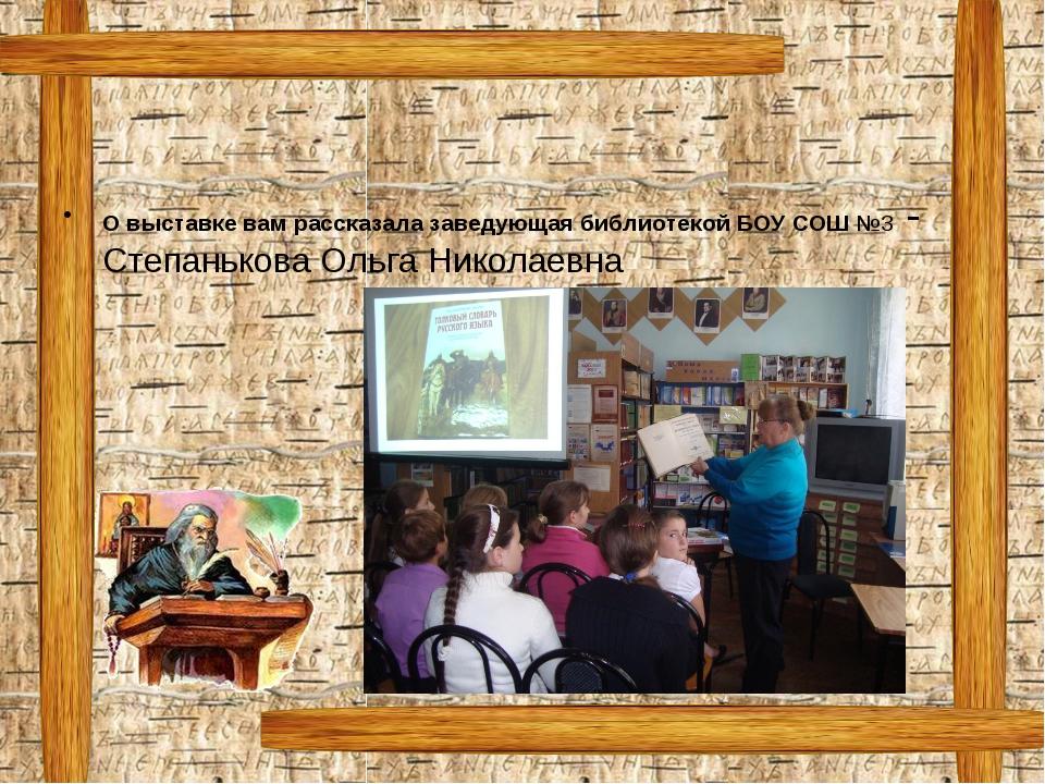О выставке вам рассказала заведующая библиотекой БОУ СОШ №3 - Степанькова Оль...