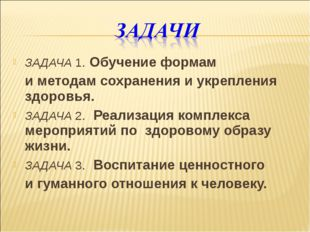 ЗАДАЧА 1. Обучение формам и методам сохранения и укрепления здоровья. ЗАДАЧА