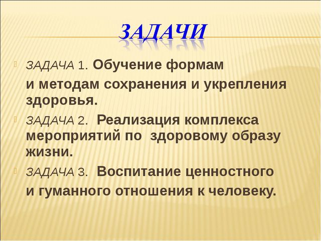 ЗАДАЧА 1. Обучение формам и методам сохранения и укрепления здоровья. ЗАДАЧА...