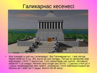 Галикарнас кесенесі Кіші Азиядағы шағын қалалардың бірі Галикарнастың әкімі п