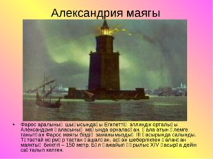 Александрия маягы Фарос аралының шығысындағы Египеттің эллиндік орталығы Алек