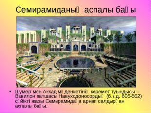 Семирамиданың аспалы бағы Шумер мен Аккад мәдениетінің керемет туындысы – Вав
